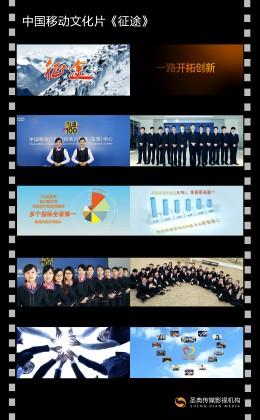 中国移动企业文化片——征途
