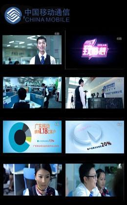 致梦想——中国移动企业宣传片 文化片