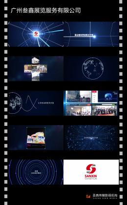 广州叁鑫展览服务有限公司宣传片
