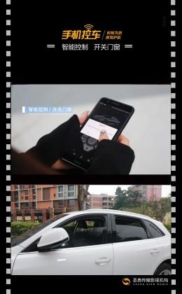 壹号保镖手机控车软件——开关门窗
