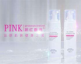 粉红宣言泡沫洗面奶