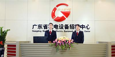 广东省机电招标中心