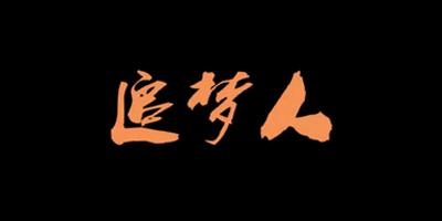 追梦人——企业宣传微电影