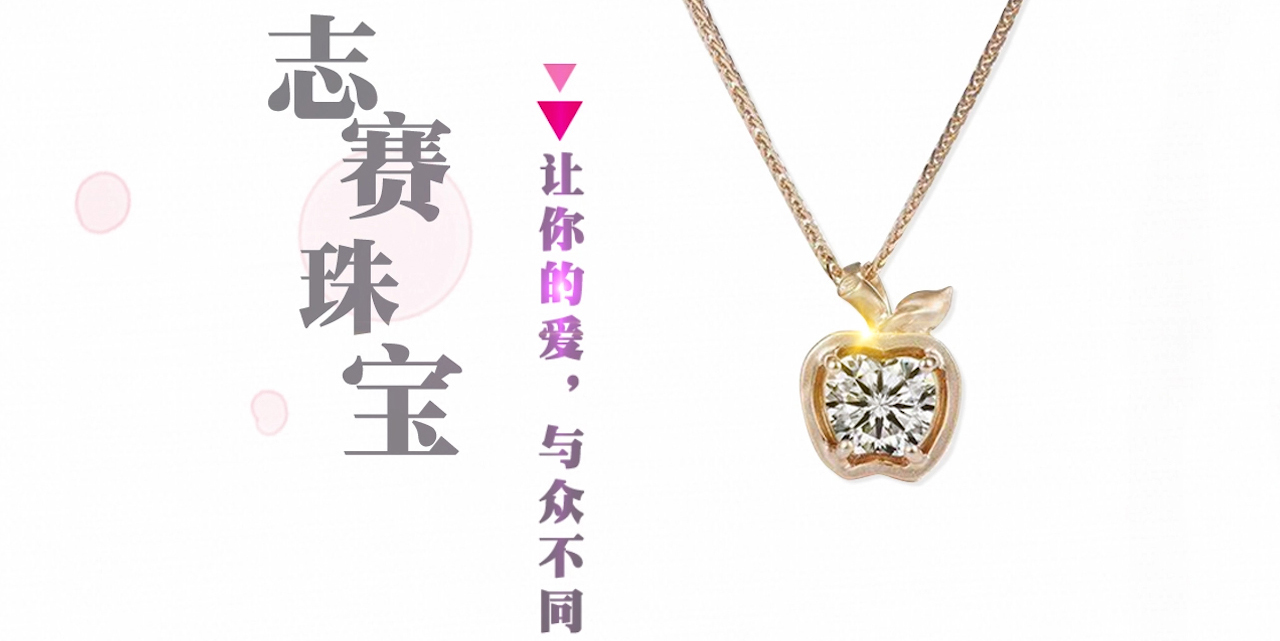 广州志赛珠宝有限公司