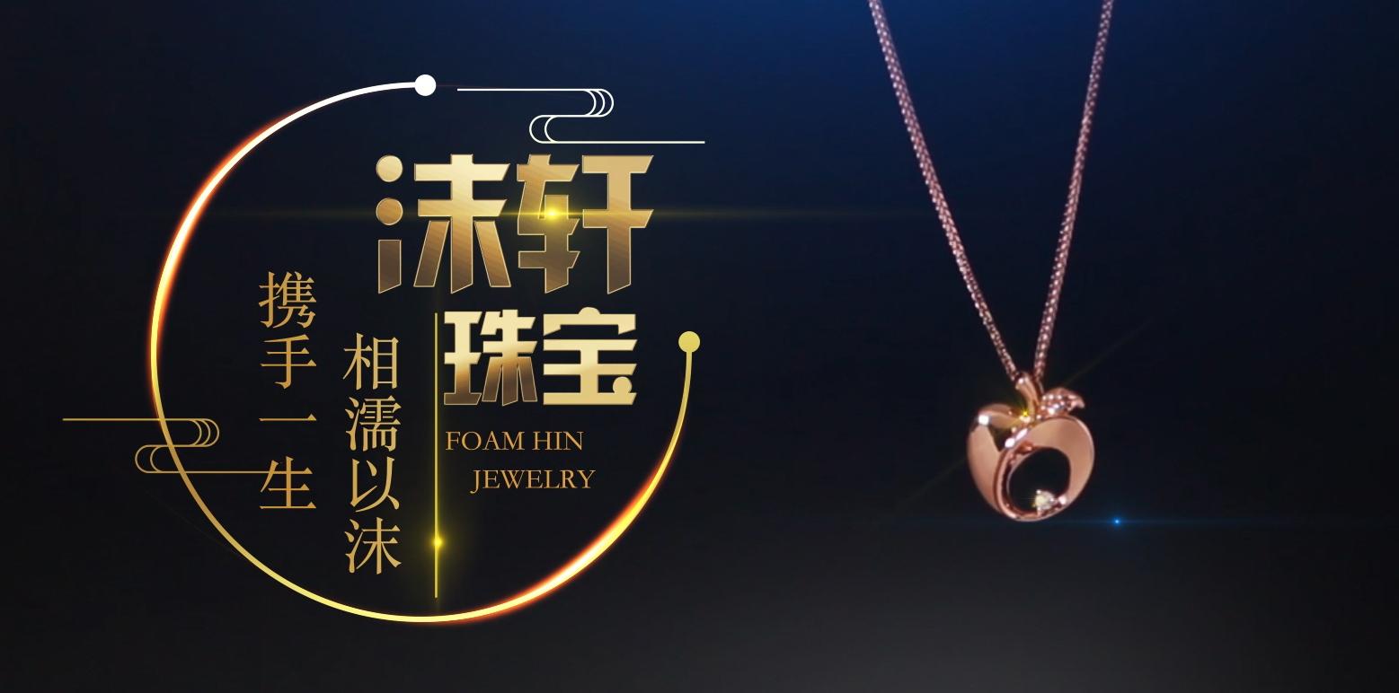 沫轩珠宝品牌