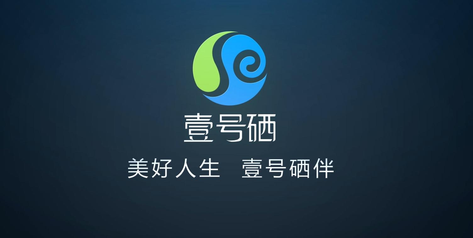 壹号硒(广州)科技有限公司