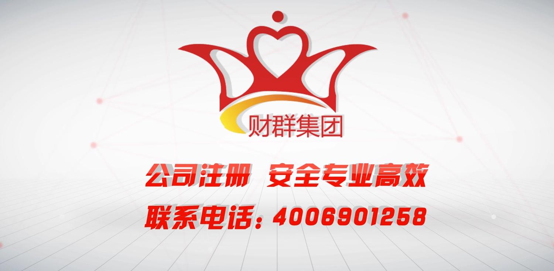 广州财群信息科技有限公司